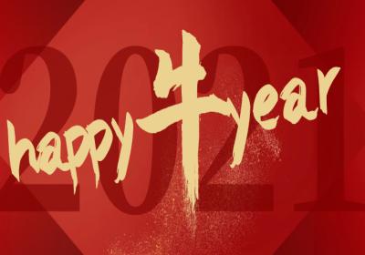 【牛年大吉】新年好!