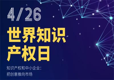 【世界知识产权日】米乐m6app官网为创意发声!