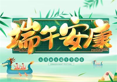 【端午节】米乐m6app官网,让运动与粽不同