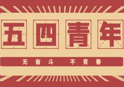 【五四青年节】青春,我们不一YOUNG!