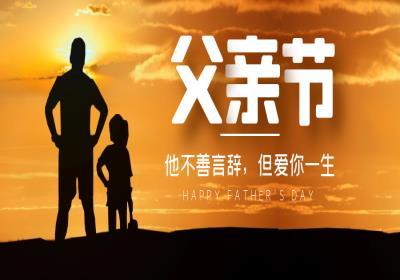 """【父亲节】米乐m6app官网体育,用""""芯""""守护家人健康"""