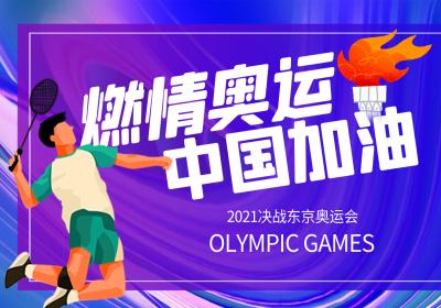 【奥运】米乐m6app官网地板为中国健儿冠军之路添砖加瓦