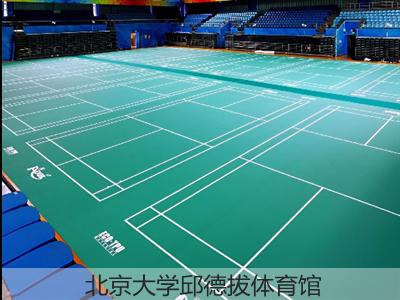 北京大学邱德拔体育馆