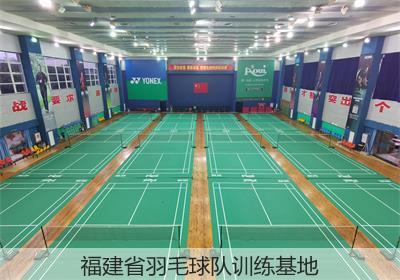 福建省羽毛球队训练基地